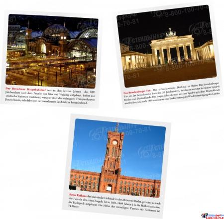 Стенд  Информационный в кабинет немецкого языка желто-зеленый 1500*700мм Изображение #7
