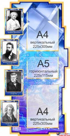 Стенд в кабинет Физики Физика вокруг нас в золотисто-синих тонах 1800*995мм Изображение #3