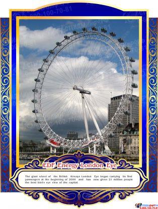 Комплект стендов Достопримечательности Великобритании для кабинета английского языка в золотисто-синих тонах  265*350 мм, 280*350 мм Изображение #5