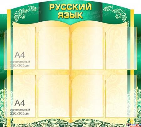 Стенд Русский язык в золотисто-изумрудных тонах 1000*900мм