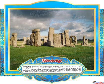 Комплект стендов Достопримечательности Великобритании в золотисто-голубых тонах 265*350 мм, 280*350 мм Изображение #4