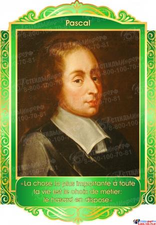 Комплект портретов Знаменитые французкие деятели в золотисто-зелёных тонах 260*350 мм Изображение #1
