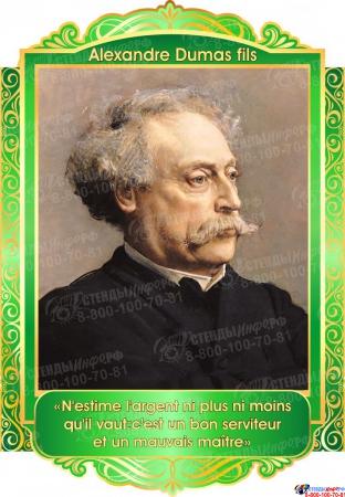 Комплект портретов Знаменитые французкие деятели в золотисто-зелёных тонах 260*350 мм Изображение #3