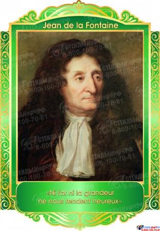Комплект портретов Знаменитые французкие деятели в золотисто-зелёных тонах 260*350 мм Изображение #5