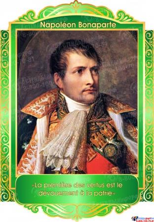 Комплект портретов Знаменитые французкие деятели в золотисто-зелёных тонах 260*350 мм Изображение #6