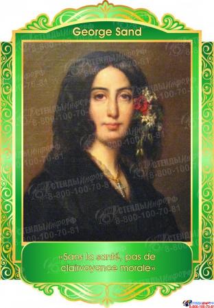 Комплект портретов Знаменитые французкие деятели в золотисто-зелёных тонах 260*350 мм Изображение #7