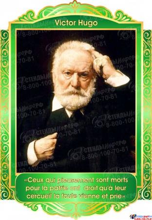 Комплект портретов Знаменитые французкие деятели в золотисто-зелёных тонах 260*350 мм Изображение #8