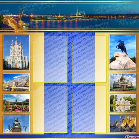 Стенд с достопримечательностями Санкт-Петербурга  в синих тонах  900*900 мм
