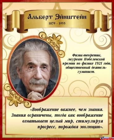 Стенд  с изображением и высказыванием А.Эйнштейна  450*550 мм
