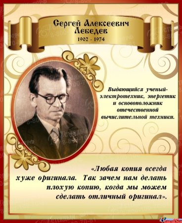 Стенд с изображением и высказыванием С.А.Лебедева  450*550 мм