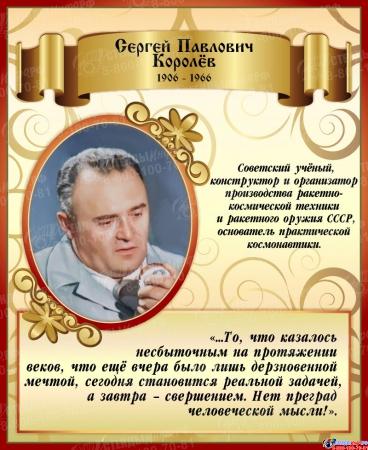 Стенд  с изображением и высказыванием С.П. Королёва 450*550 мм