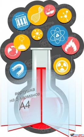 Стенд с вертушкой для кабинета химии в серых тонах 470*750мм