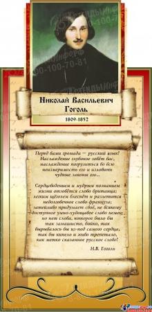 Стенд с  высказыванием Гоголя  для оформления кабинета русского языка литературы 1020*500мм