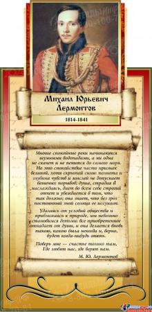 Стенд с  высказыванием Лермонтова  для оформления кабинета русского языка литературы 1020*500мм