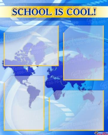 Стенд SCHOOL IS COOL! для кабинета английского языка 600*750мм