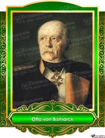 Комплект портретов Знаменитые немецкие деятели  в золотисто-зеленых тонах 265*350 мм Изображение #1