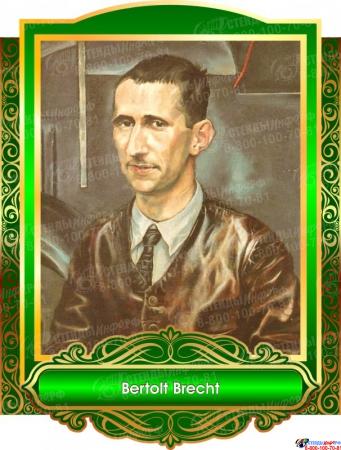 Комплект портретов Знаменитые немецкие деятели  в золотисто-зеленых тонах 265*350 мм Изображение #4