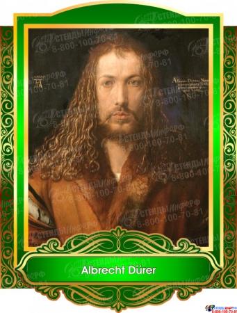 Комплект портретов Знаменитые немецкие деятели  в золотисто-зеленых тонах 265*350 мм Изображение #5