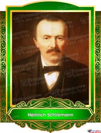 Комплект портретов Знаменитые немецкие деятели  в золотисто-зеленых тонах 265*350 мм Изображение #6