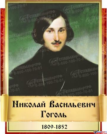 Комплект  портретов Литературных классиков для кабинета русской литературы №3 300х370 см Изображение #1