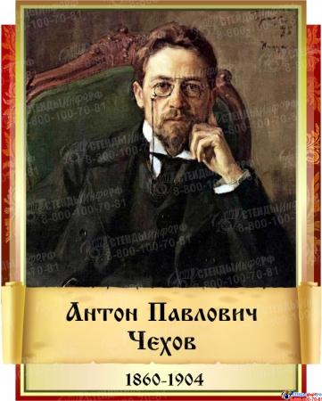 Комплект  портретов Литературных классиков для кабинета русской литературы №3 300х370 см Изображение #2