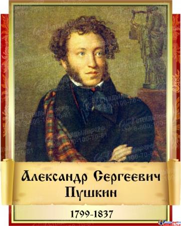 Комплект  портретов Литературных классиков для кабинета русской литературы №3 300х370 см Изображение #3