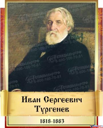 Комплект  портретов Литературных классиков для кабинета русской литературы №3 300х370 см Изображение #4