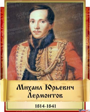 Комплект  портретов Литературных классиков для кабинета русской литературы №3 300х370 см Изображение #5