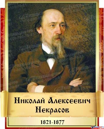Комплект  портретов Литературных классиков для кабинета русской литературы №3 300х370 см Изображение #6