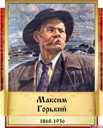 Комплект  портретов Литературных классиков для кабинета русской литературы №3 300х370 см Изображение #7