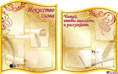 Стендовая композиция для кабинета русского языка и литературы в золотистых тонах 4330*1240мм Изображение #1