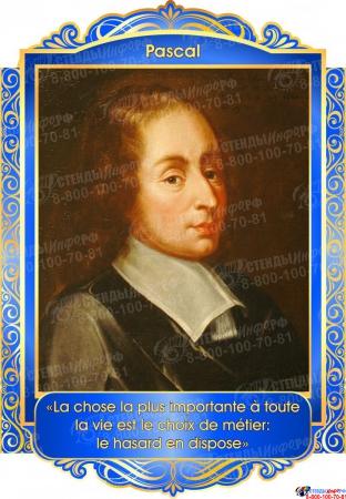 Комплект портретов Знаменитые французкие деятели в золотисто-синих тонах 260*350 мм Изображение #1