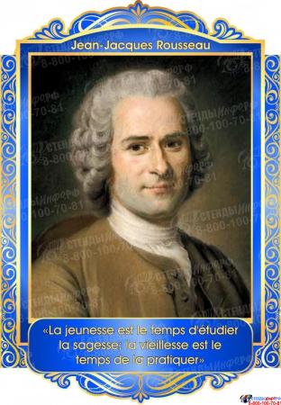 Комплект портретов Знаменитые французкие деятели в золотисто-синих тонах 260*350 мм Изображение #2