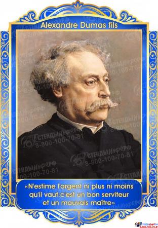 Комплект портретов Знаменитые французкие деятели в золотисто-синих тонах 260*350 мм Изображение #3