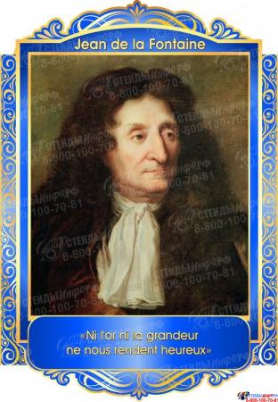 Комплект портретов Знаменитые французкие деятели в золотисто-синих тонах 260*350 мм Изображение #5