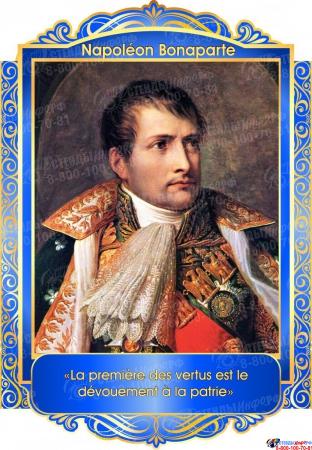 Комплект портретов Знаменитые французкие деятели в золотисто-синих тонах 260*350 мм Изображение #6