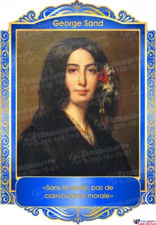 Комплект портретов Знаменитые французкие деятели в золотисто-синих тонах 260*350 мм Изображение #7