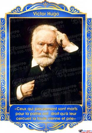 Комплект портретов Знаменитые французкие деятели в золотисто-синих тонах 260*350 мм Изображение #8