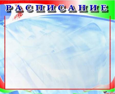 Стенд Школьное Расписание голубой 650*550мм