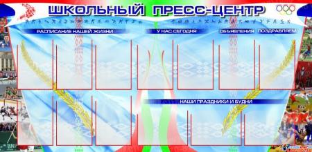 Стенд Школьный пресс-центр 1900*930мм