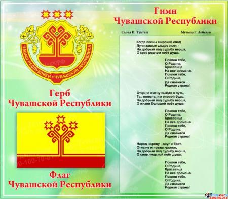 Стенд  Символика Чувашской республики в зеленых тонах