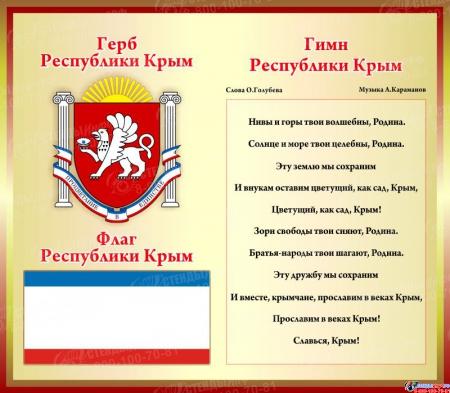 Стенд Символика Крыма в золотисто-бордовых тонах 520*450 мм