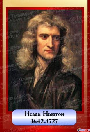 Комплект  портретов Знаменитые физики в бордовых тонах 200*290 мм Изображение #1
