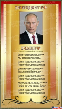 Стенд Символика России  - Гимн, Президент.