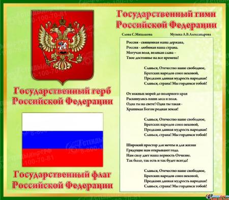 Стенд Символика Российской Федерации для кабинета математики в золотисто-зелёных тонах 520*450мм