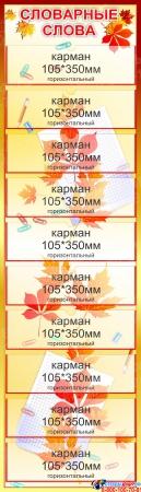 Стенд Словарные слова в стиле Осень 380*1320 мм