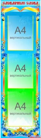 Стенд Словарные слова в стиле Васильки 360*1200 мм