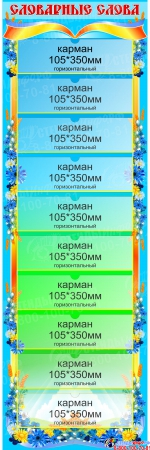 Стенд Словарные слова в стиле Васильки 450*1350мм