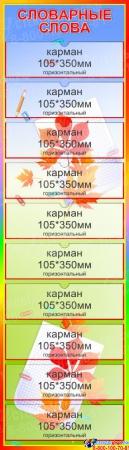 Стенд Словарные слова в зелено-голубых тонах 380*1320 мм