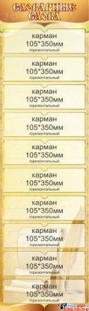 Стенд Словарные слова в Золотистых тонах со свитком 380*1320 мм